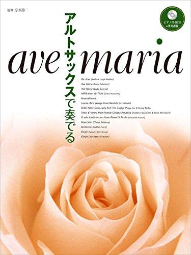 アルトサックスで奏でる アヴェ・マリア 【ピアノ伴奏CD&伴奏譜付】の詳細を見る