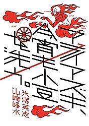 アライアズキ、今宵も小豆を洗う。(1) (角川コミックス・エース)