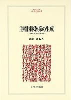 主権国家体系の生成―「国際社会」認識の再検証 (MINERVA人文・社会科学叢書)