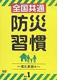 全国共通 防災習慣 Vol.1 ~家と家族編~ [DVD]