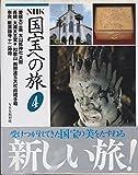NHK 国宝への旅〈4〉