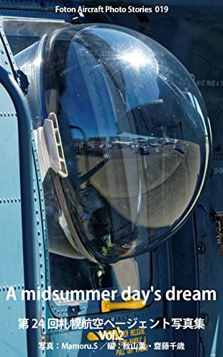 Foton Aircraft Photo Stories 019 A midsummer day's dream 第24回札幌航空ページェント写真集 Vol.2の詳細を見る