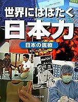 日本の医療 (世界にはばたく日本力)