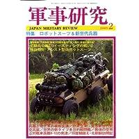軍事研究 2009年 02月号 [雑誌]