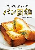 ぱんぱかパン図鑑