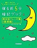 英会話フレーズ集<基礎編> (寝る前5分暗記ブック)