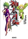 神太刀女 3 (MFコミックス アライブシリーズ)