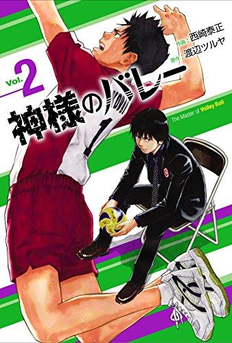 神様のバレー 2巻 (芳文社コミックス)
