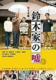 鈴木家の嘘 DVD[DVD]