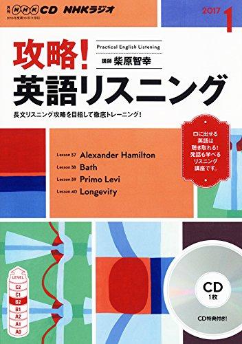 NHKCD ラジオ 攻略! 英語リスニング 2017年1月号 [雑誌] (語学CD)の詳細を見る