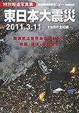 東日本大震災―2011.3.11 1カ月の全記録 観測史上世界最