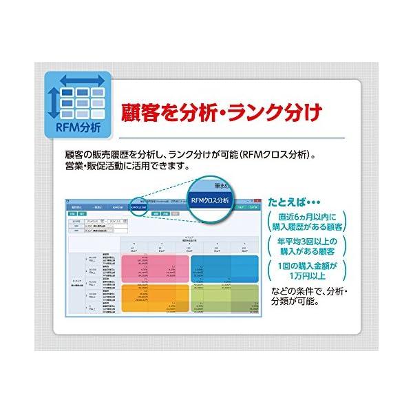 筆まめ顧客管理 Windows版の紹介画像6