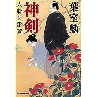神剣 人斬り彦斎 (時代小説文庫)