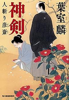 神剣 人斬り彦斎 (ハルキ文庫 は 13-2 時代小説文庫)