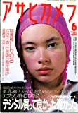 アサヒカメラ 2004年06月号[表紙:モデル太田莉菜 久留幸子(写真撮影)][特集:エプソンR-D1実写 新旧Mマウントの描写力は?][雑誌] (アサヒカメラ)
