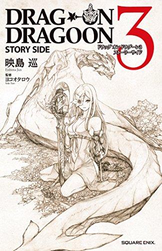 ドラッグオンドラグーン3 ストーリーサイド (GAME NOVELS)
