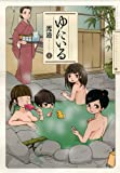 ゆにいる 2 (バンブーコミックス)