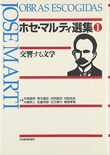 ホセ・マルティ選集〈1〉交響する文学 / ホセ マルティ