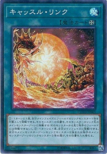 遊戯王OCG キャッスル・リンク スーパーレア COTD-JP065-SR