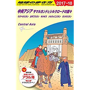 D15 地球の歩き方 中央アジア サマルカンドとシルクロードの国々 2017~2018