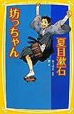坊っちゃん (集英社みらい文庫)