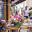 『花時間』2019 Calendar パリの花・パリの街 ([カレンダー])