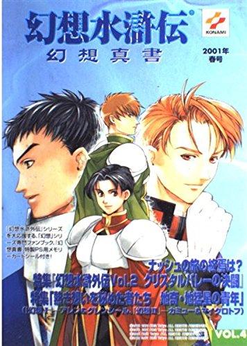 幻想水滸伝 幻想真書〈VOL・4(2001春号)〉の詳細を見る