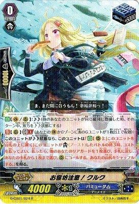 ヴァンガードG/歌姫の学園/G-CB01/024 お寝坊注意! クルク R