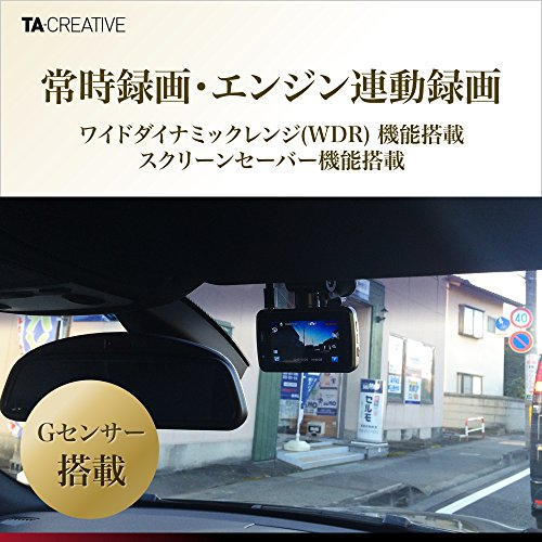 『TA-Creative 広角 170°300万画素 フルHD 1080P 2.7インチ 液晶搭載 セキュリティ ドライブレコーダー 常時録画 Gセンサー 駐車モード ナイトビジョン TA-008C (シルバー)』の4枚目の画像