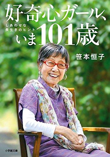 好奇心ガール、いま101歳: しあわせな長生きのヒント (小学館文庫)の詳細を見る