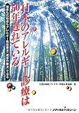 日本のアレルギー診療は50年遅れている―喘息も花粉症もアレルギー免疫療法(減感作療法)で治る