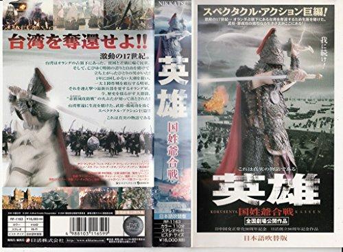 英雄 国姓爺合戦【日本語吹替版】 [VHS]