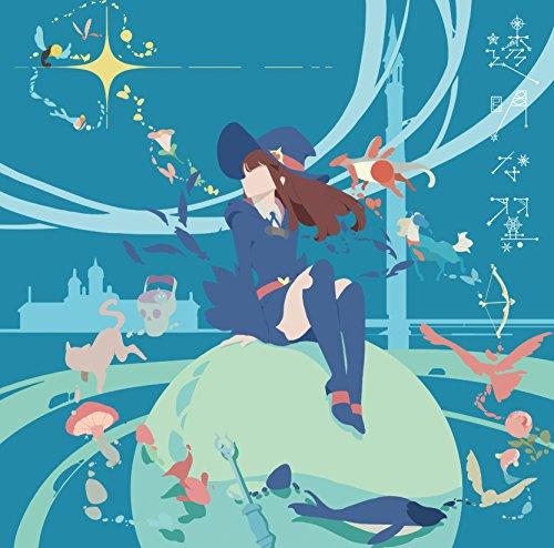 TVアニメ「リトルウィッチアカデミア」第2クールエンディング...