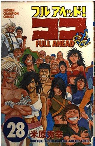 フルアヘッド!ココ 28 (少年チャンピオン・コミックス)の詳細を見る