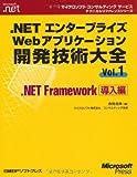 .NETエンタープライズWEBアプリケーション開発技術大全VOL.1 (マイクロソフトコンサルティングサービステクニカルリファレンスシリーズ―Microsoft.net)