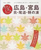 たびじかん広島・宮島呉・尾道・鞆の浦―いい時間に出合う、2度目の広島