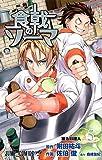 食戟のソーマ 5 (ジャンプコミックス)