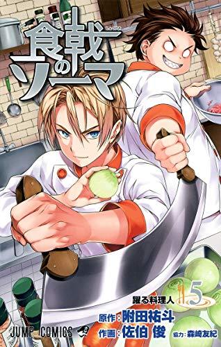 食戟のソーマ 5 (ジャンプコミックス)の詳細を見る