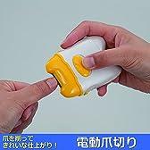 電動 爪きり 電池式 コードレス 【旅行など携帯にも便利】