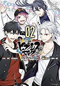 ヒプノシスマイク -Before The Battle- The Dirty Dawg(2) (少年マガジンエッジコミックス)