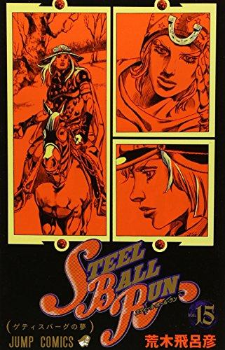 STEEL BALL RUN vol.15—ジョジョの奇妙な冒険Part7 (15)