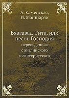 Bhagavad-Gita, Ili Pesn' Gospodnya Perevedennaya S Anglijskogo I Sanskritskogo