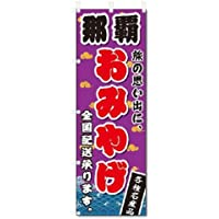 のぼり のぼり旗 那覇 おみやげ(W600×H1800)お土産