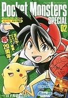 ポケットモンスターSPECIAL pbk-edition 赤緑青編 第02巻