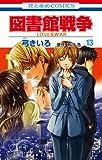 図書館戦争 LOVE&WAR 13 (花とゆめCOMICS)