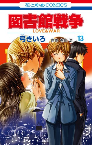 図書館戦争 LOVE&WAR 13 (花とゆめCOMICS)の詳細を見る