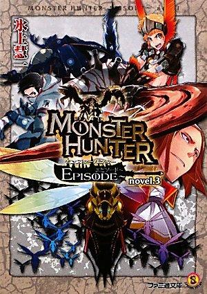 モンスターハンター EPISODE~ novel.3 (ファミ通文庫)の詳細を見る