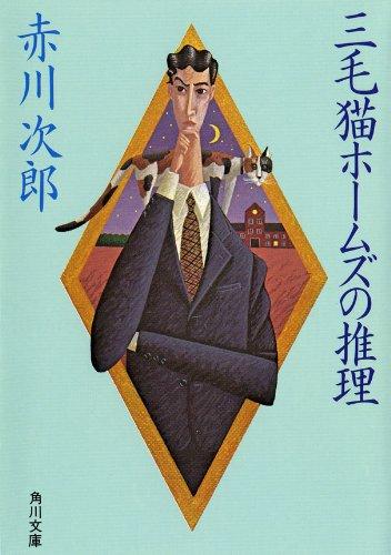 三毛猫ホームズの推理 「三毛猫ホームズ」シリーズ (角川文庫)の詳細を見る