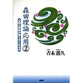 森田理論応用〈2〉心臓と神経が強く太くなる本