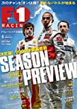 F1 RACING 2009 4月情報号 (SAN-EI MOOK)